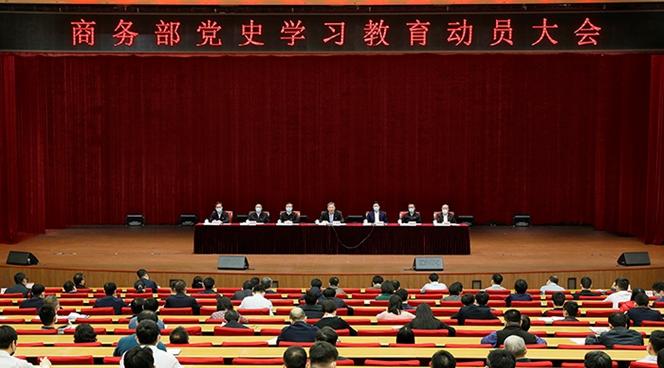 商務部召開黨史學習教育動員大會