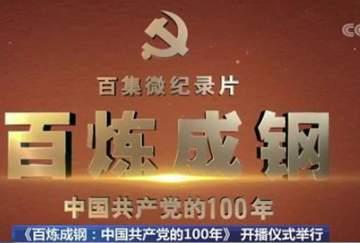 《百煉成鋼:中國共産黨的100年》