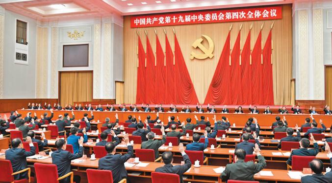 中共十九屆四中全會在京舉行