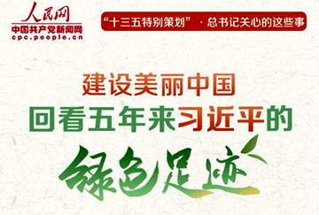 建設美麗中國,回看五年來習近平的綠色足跡