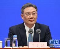 商務部部長王文濤出席國新辦發佈會介紹加快商務高品質發展 服務構建新發展格局有關情況