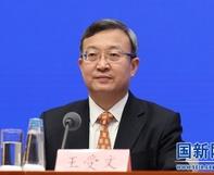 王受文出席國新辦發佈會介紹海南自由貿易港政策制度建立進展有關情況