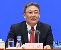商务部部长王文涛出席国新办发布会介绍积极贡献商务力量 奋力助推全面小康有关情况