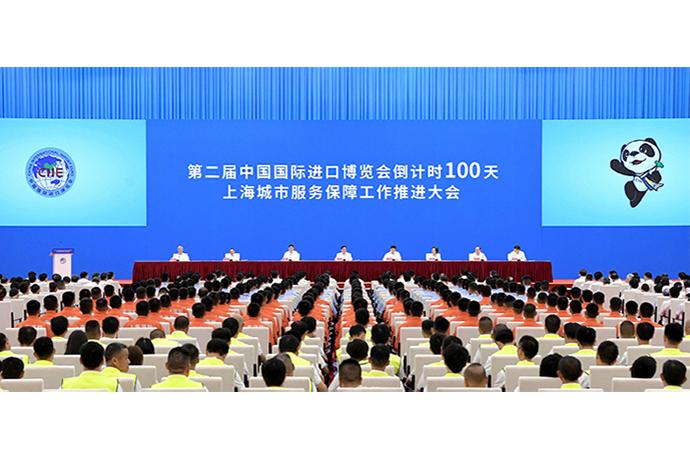 钟山部长出席第二届中国国际进口博览会倒计时100天上海城市服务保障工作推进大会并讲话