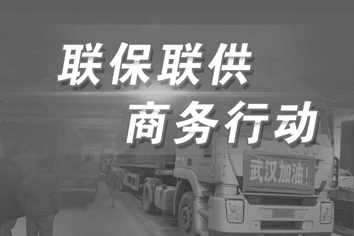 聯保(bao)聯供 商(shang)務行(xing)動