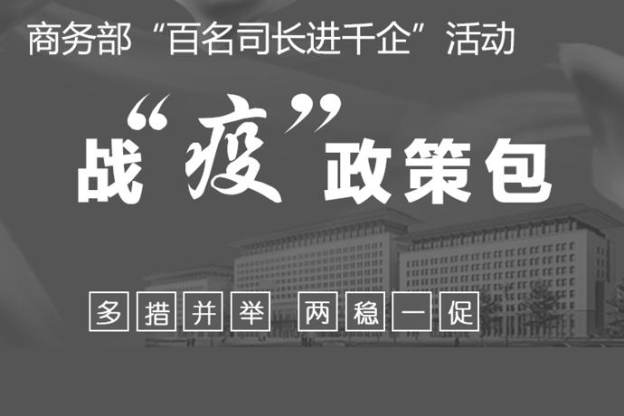 "戰""疫(yi)""政(zheng)策包"