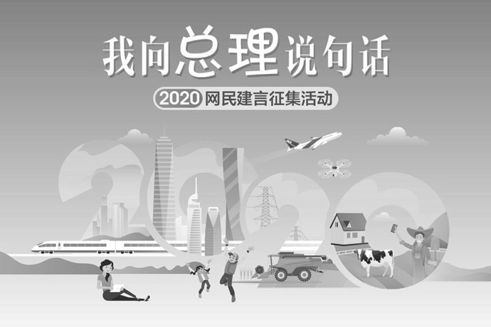 """2020""""我向(xiang)總理(li)說句話""""網民建言征(zheng)集活動"""
