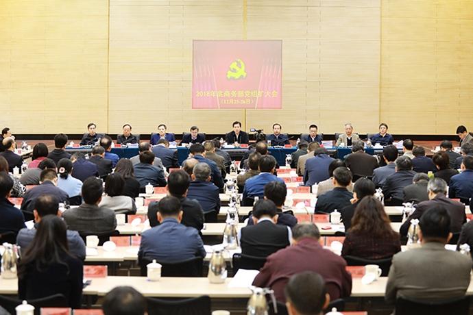 商务部召开2018年年底党组扩大会