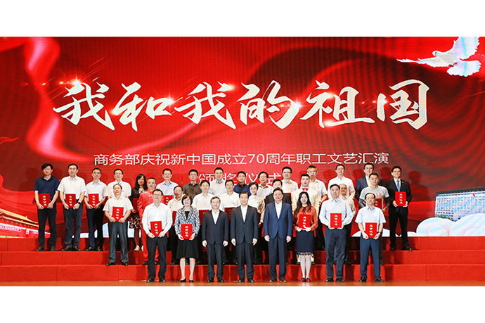 商务部举行庆祝新中国成立70周年文艺汇演