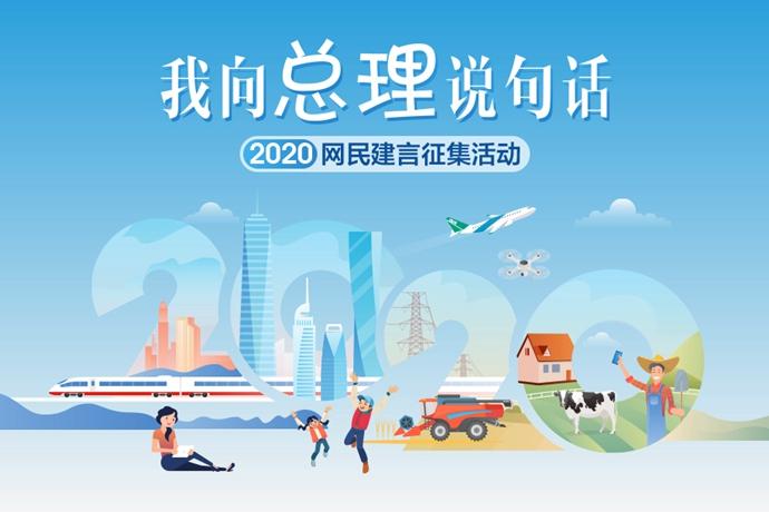 """2020""""我(wo)向總理說句話""""網民建言征集(ji)活動"""