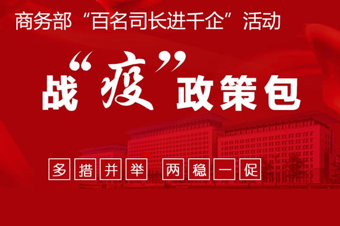 "戰(zhan)""疫(yi)""政(zheng)策包(bao)"
