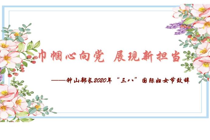 """鐘山(shan)部長2020年""""三八""""國(guo)際婦(fu)jiu) jie)致辭(ci)"""