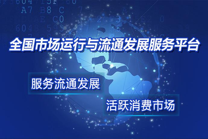 全國市場運作與流通發展服務平臺