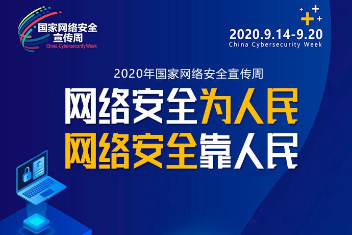 2020年國家網絡安全宣傳周
