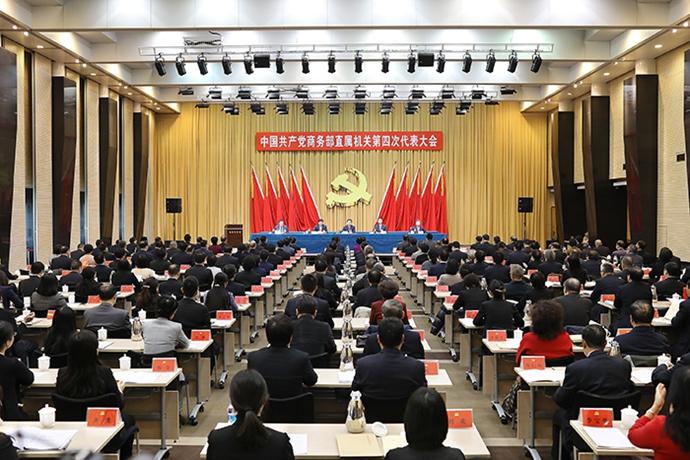 中共商务部直属机关第四次代表大会开幕