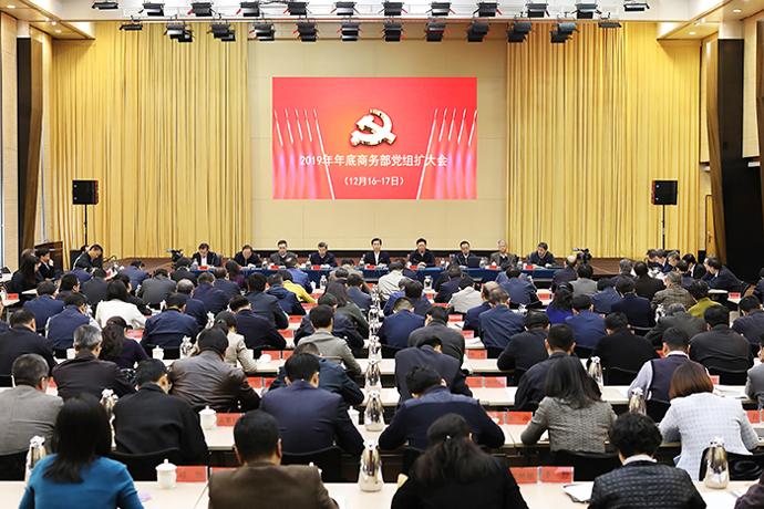 商務部召開2019年年底黨組擴大會議