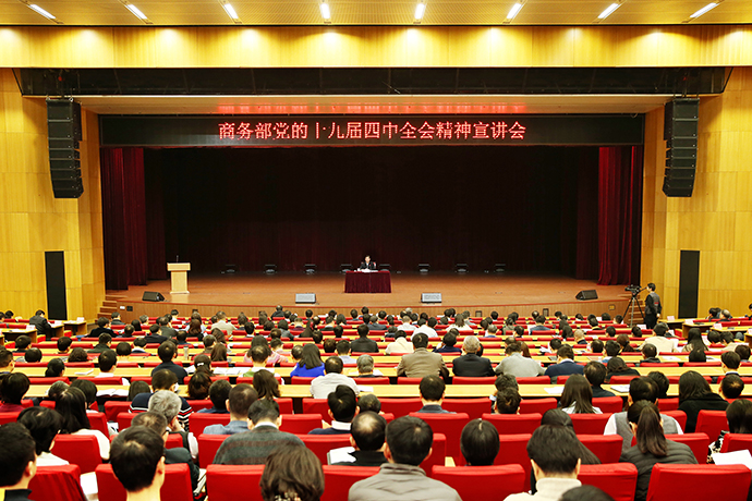 商務部舉辦黨的十九屆四中全會精神宣講會