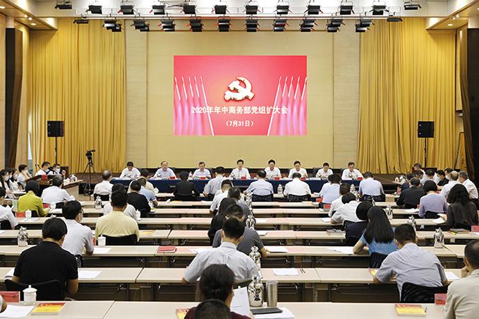 中共商務部黨組召開2020年年中黨組擴大會議
