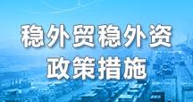 穩外貿穩外資政策措施