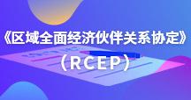 《區域全面經濟夥伴關係協定》(RCEP)