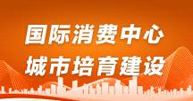 國際消費中心城市培育建設