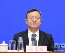 王受文出席國務院政策例行吹風會介紹《深化北京市新一輪服務業擴大開放綜合試點建設國家服務業擴大開放綜合示範區工作方案》有關情況