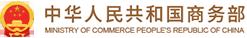 中華人民共和國商務部